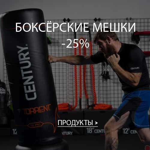 БОКСЁРСКИЕ МЕШКИ -25%