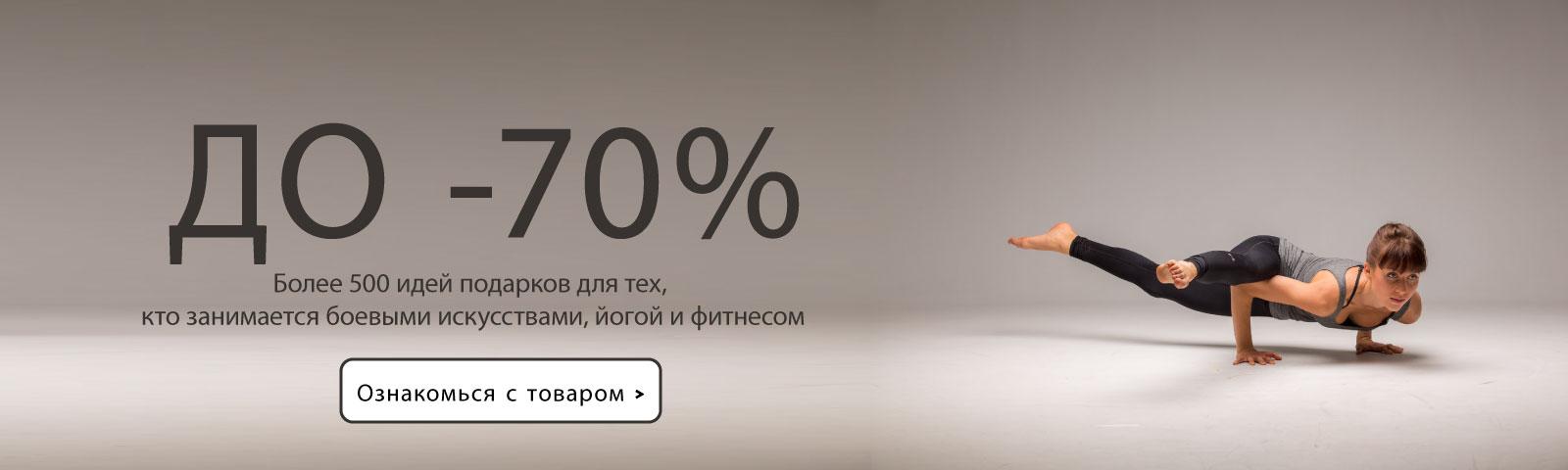 До -70%